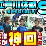 ボートレース【ういちの江戸川ナイスぅ〜っ!】#037 神回!?江戸川体感スペシャル!
