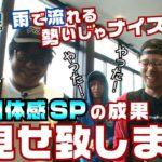ボートレース【ういちの江戸川ナイスぅ〜っ!】#039 江戸川体感SPの成果お見せ致します!