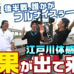 ボートレース【ういちの江戸川ナイスぅ〜っ!】#040