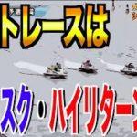 【競艇・ボートレース】1日遊べて、10万回収なんて夢じゃない舟券の買い方|シュガーの宝舟