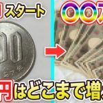 競艇・ボートレースで100円がどこまで増えるか検証したら〇〇万円になった【神回】