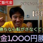【ボートレース・競艇】晩ごはん代を叩き出せ!!1000円勝負!