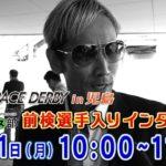 10/21(月)SGボートレースダービー前検選手入り生放送!【告知】