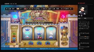 [ドラゴンクエスト11]カジノでコイン稼ぎ!!目指せ15万枚!!