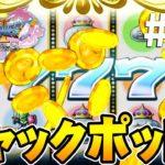 【ドラクエ11S】豪運!カジノ最強物語『ドラゴンクエスト11S』を実況プレイpart7【Switch】DQ11S