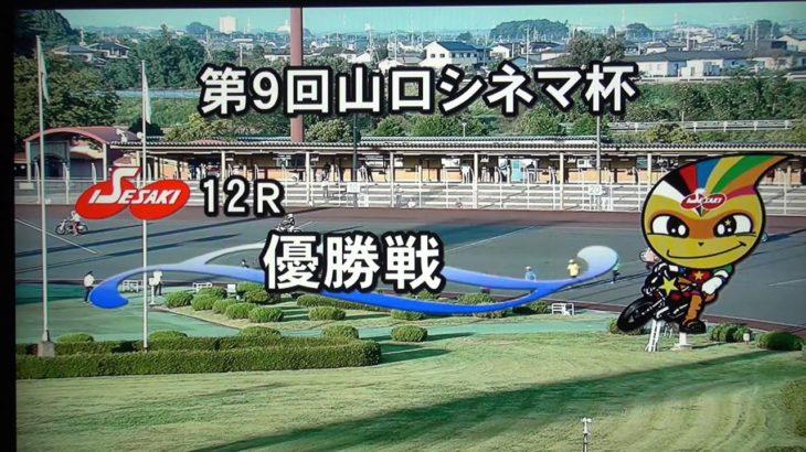 【オートレース】 伊勢崎オートレース三日目12レース 伊勢崎市営第6回第2節 優勝戦