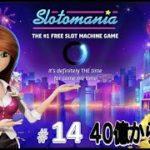 ♯14 【カジノアプリ】 てぃ〜ちゃ〜M スロットマニア 40億からの挑戦
