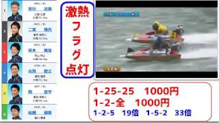 【競艇ボートレース】緊急動画アップ!台風19号にも負けない!強風の時には、圧倒的に1号艇が買えるを証明する