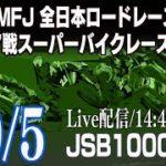 2019 Rd.7 オートポリス JSB1000 決勝レース1