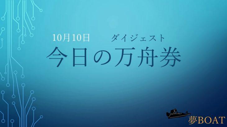 【競艇/ボートレース】ボートレース2019年10月12日高配当予想 高配当リプレイ動画も同時配信