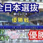 【オートレース】2019/10/15 SG全日本選抜オートレース優勝戦【川口オート】