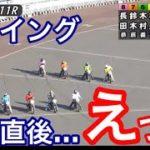 【オートレース】2019/10/16 フライング!その直後…えっ?