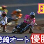 【オートレース】2019/10/4 伊勢崎3強対決!圧巻の捌き!伊勢崎オート優勝戦