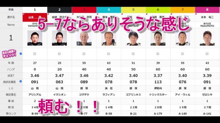 2019年10月5日川口オート、飯塚オート