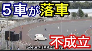 【オートレース】2019/9/27 5車が落車で不成立【浜松オート】