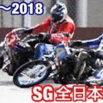 【オートレース】2019開幕目前!SG全日本選抜 2016〜2018優勝戦一気見!