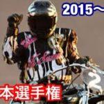 【オートレース】2019年いよいよ開幕!SG日本選手権2015~2018年優勝戦振り返り!