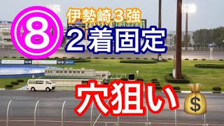 【オートレース】最終予選はこれで決まり!?⑧の2着固定で穴狙い!【2019/10/25 伊勢崎】