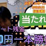 【ボートレース・競艇】テレボート残金3000円からの~・・・・尼崎帰りの延長戦!!