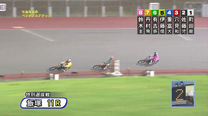 牛島青果杯ベジタブルアタック最終日・特別選抜戦、やっぱりスーパーハンデは難関だ!    鈴木圭一郎(浜松32期)が3着入線どまり!