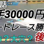 【ボートレース】第45話 元手30000円でボートレース勝負!後編