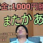 【ボートレース・競艇】アレの4BOX勝負だ!