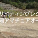 山陽アマチュアオートレース予選7R🏁🏍️🏁 山陽アマチュアオートレース初の女子レーサー誕生か?!2019年10月6日 山陽アマチュアオートレースクラブYouTube🔜Vol,7