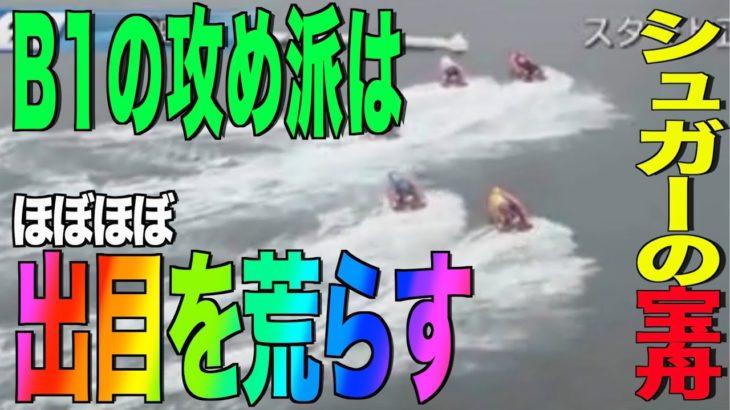 【競艇・ボートレース】コース特化のB1攻め派選手は出目を荒らして高オッズを連れてくる。絶対暗記案件|シュガーの宝舟