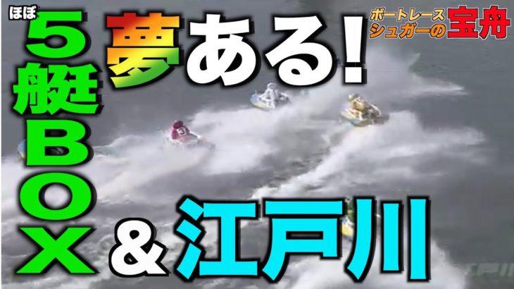 【競艇・ボートレース】まさかの同じ出目!!江戸川でのほぼ5艇BOX舟券は夢だらけ|シュガーの宝舟