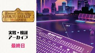 G1 開設65周年記念トーキョー・ベイ・カップ 最終日 【平和島競艇ライブ】
