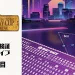 G1 開設65周年記念トーキョー・ベイ・カップ 2日目 【平和島競艇ライブ】
