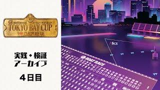 G1 開設65周年記念トーキョー・ベイ・カップ 4日目 【平和島競艇ライブ】