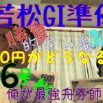 【競艇・ボートレース】若松G1準優勝戦で資金を増やす!俺が最強舟券師伝説#1