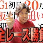 【競艇・ボートレース】若松G1周年記念全12レースを本気予想でぶん回した結果!