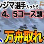 【ボートレース•競艇】住之江G1でニシチャレリベンジ!2コース戦、攻め手がいるんで買ってみたぞ。 シュガーの宝舟