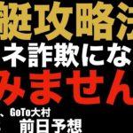 【競艇・ボートレース】競艇攻略法 すみませんでした 前日予想住之江 GoTo大村