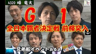 G1前検突入special IN ボートレース若松 【2019.10.12】