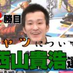 ボートレース鳴門 G1大渦大賞開設66周年記念競走 勝利者インタビュー 3日目2R 西山貴浩選手