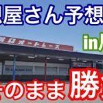 【オートレース】川口オート予想屋さんの予想をそのまま買って勝負した結果…【SG全日本選抜】