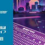 SG 第66回ボートレースダービー 4日目 【児島競艇ライブ】