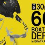 SG 第66回ボートレースダービーCM 30秒(頂点への挑戦ver.)