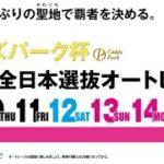 【SG全日本選抜】準決勝ダイジェスト!【川口オートレース】