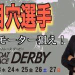 【競艇・ボートレース】予想考察|児島SGダービー2019はこの選手から万舟狙え!