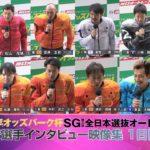「令和元年オッズパーク杯 SG第33回全日本選抜オートレース」1着選手インタビュー映像集(1日目)
