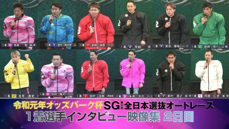 「令和元年オッズパーク杯 SG第33回全日本選抜オートレース」1着選手インタビュー映像集(2日目)