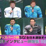「令和元年オッズパーク杯 SG第33回全日本選抜オートレース」1着選手インタビュー映像集(3日目)