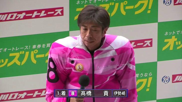 令和元年オッズパーク杯SG第33回全日本選抜オートレース初日・予選、高橋貢(伊勢崎22期)が1着入線で2日目予選へ!