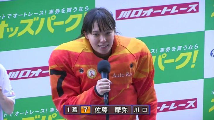 令和元年オッズパーク杯SG第33回全日本選抜オートレース初日・予選、今節の紅一点・佐藤摩弥(川口31期)が1着入線で2日目予選へ!