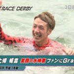 【ハイライト】SG第66回ボートレースダービー3日目 上條暢嵩 笑顔の水神祭!