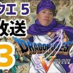 ドラゴンクエストVを最高に楽しむ#3 くそ沼カジノ編【ドラクエ5】